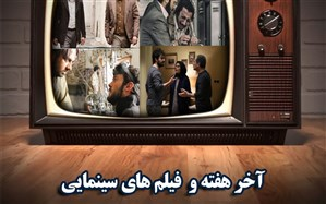 «خواهران غریب » با «قصه های مجید»  آخر هفته به تلویزیون می آیند