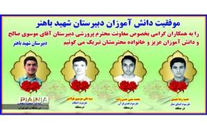 کسب رتبه برتردانش آموزان منطقه 12 در مسابقات قرآن وعترت شهر تهران