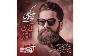 «آخرین آواز» علی زندوکیلی با انتشار اولین قسمت «آقازاده» منتشر شد