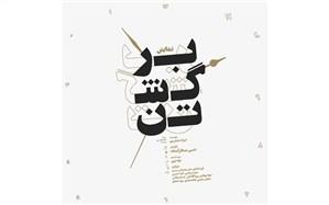 معرفی بازیگران عوامل «برگشتن» حسین مسافرآستانه