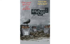نمایش خیابانی بهمناسبت روز جهانی مبارزه با اعتیاد در همدان برگزار میشود