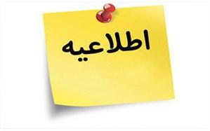 زمان برگزاری نقل وانتقالات اضطراری(موقت) فرهنگیان زنجان در سال 1399 اعلام شد