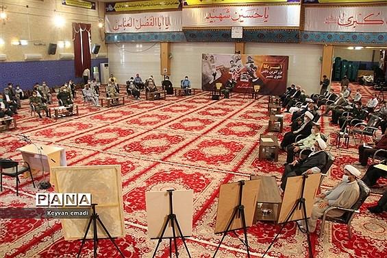 همایش مجازی باز خوانی جنایت آمریکا در بوشهر