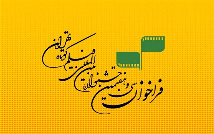 فراخوان سی و هفتمین جشنواره بینالمللی فیلم کوتاه تهران