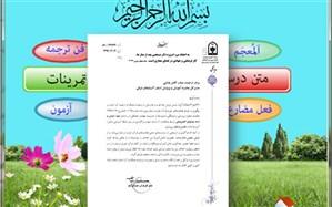 قدردانی از مدیریت آموزش و پرورش آذربایجان شرقی در ارائه محتوای الکترونیکی شبکه شاد