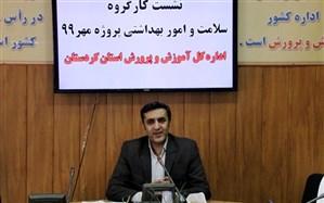 اولین نشست کارگروه سلامت و امور بهداشتی پروژه مهر در آموزش و پرورش استان کردستان برگزار شد