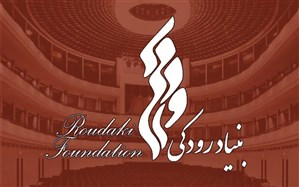 فراخوان بنیاد رودکی به گروههای هنری