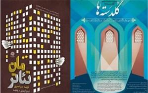 پذیرش دو اٹر از نظرآباد در جشنواره های تئاتر کشور