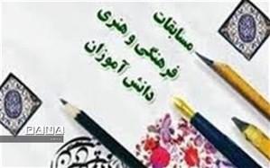 دانش آموزان اردبیلی درمسابقات فرهنگی هنری 64 رتبه کشوری را به خود اختصاص دادند