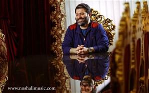 آواز امیرحسین نوشالی در «خلیج عشق» می پیچد