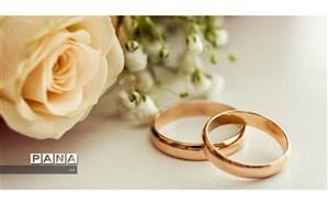 ثبت ۴۵ مورد ازدواج در لرستان طی هر شبانهروز