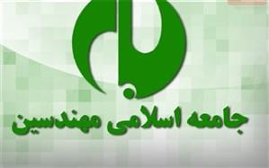 انتخاب شورای مرکزی و هیات بازرسی «جامعه اسلامی مهندسین»