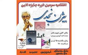 اختتامیه سومین دوره استانی جایزه ادبی بیژن نجدی در لاهیجان