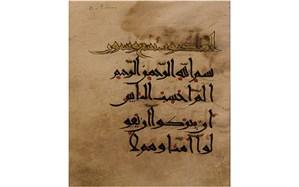 یک جلد قرآن متعلق به قرن چهارم هجری به سازمان اسناد و کتابخانه ملی ایران اهدا شد
