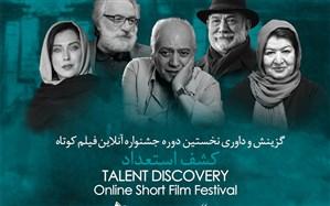 داوران جشنواره فیلم کوتاه کشف استعداد معرفی شدند