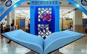 ۱۱ تیر ۱۳۹۹، ۹:۴۴چهل و سومین دوره مسابقات قرآنی گیلان در مرحله منطقهای آغاز شد