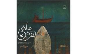 «نقره ماهی» محسن چینیفروشان به کتابفروشیها رسید