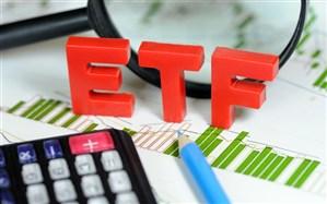 دامنه نوسان ETFها به ۱۰ درصد کاهش می یابد