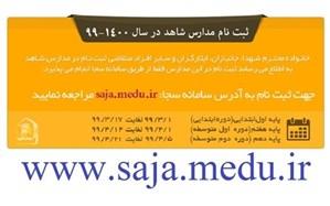 فردا؛ آخرین مهلت ثبتنام پایه هفتمیها در مدارس شاهد