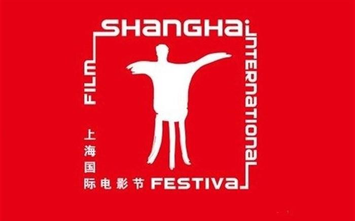 جشنواره شانگهای
