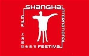 جشنواره فیلم شانگهای برگزار میشود