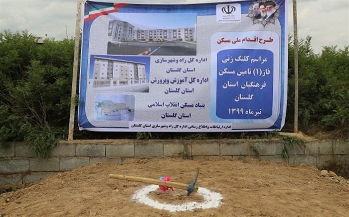 آغاز عملیات اجرایی مسکن فرهنگیان گلستان