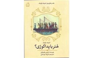 انتشار دو کتاب نقد و نظریهی حوزه ادبیات کودک در انتشارات مدرسه