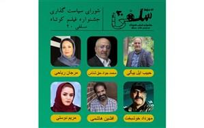 اعضای شورای سیاستگذاری جشنواره فیلم کوتاه «سلفی ۲۰» معرفی شدند