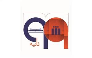سازمان اسناد و کتابخانه ملی ایران فیلم های 99 ثانیه می سازد