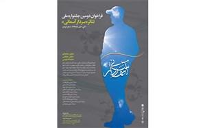 رونمایی از فراخوان «دومین جشنواره ملی تئاتر سردار آسمانی» باحضور وزیر فرهنگ و ارشاد اسلامی