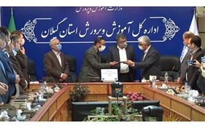 انتصاب مدیرکل جدید آموزش و پرورش استان گیلان