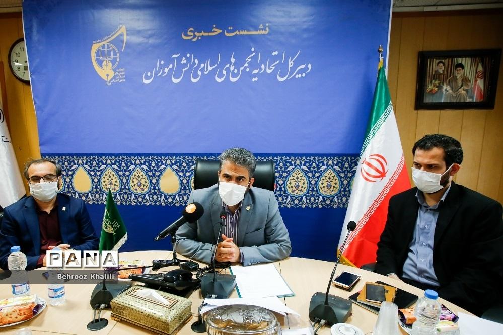 نشست خبری دبیرکل اتحادیه انجمنهای اسلامی دانشآموزان