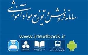 شهروندان هنگام ثبتنام کتاب درسی مراقب کلاهبرداران اینترنتی باشند