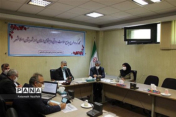 جلسه کارگروه طرح جامع سلامت روانی و اجتماعی در شهرستان اسلامشهر