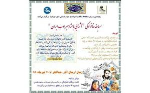 آشنایی با مشاهیر ادبی در مسابقه قطب ادبیات تهران