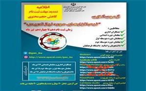 شروع آزمون های آنلاین نرم افزارهای مورد نیاز تدریس  در استان بوشهر