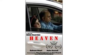 """راه یابی فیلم کوتاه """"بهشت """"از لاهیجان به صربستان"""