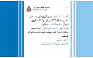 حاجی میرزایی: پیگیر باقیمانده مطالبات فرهنگیان بابت سهم دولت هستیم
