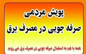پویش مردمی صرفه جویی در مصرف برق استان بوشهر