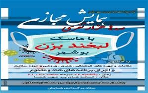 همایش مجازی صدها هزار نفری با ماسک لبخند بزن بوشهر برگزار میشود