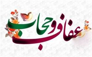 تبریک 21تیرماه روز ملی عفاف وحجاب