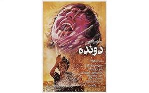 «دونده» امیر نادری در «فیلم خانه» شبکه چهار