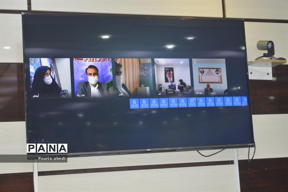 گردهمایی مدیران و روسای آموزش و پرورش استان بوشهر به صورت ویدئو کنفرانس