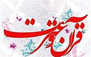 آموزش و پرورش ناحیه یک قزوین 79 رتبه در مسابقات قرآن، عترت و نماز کسب کرد