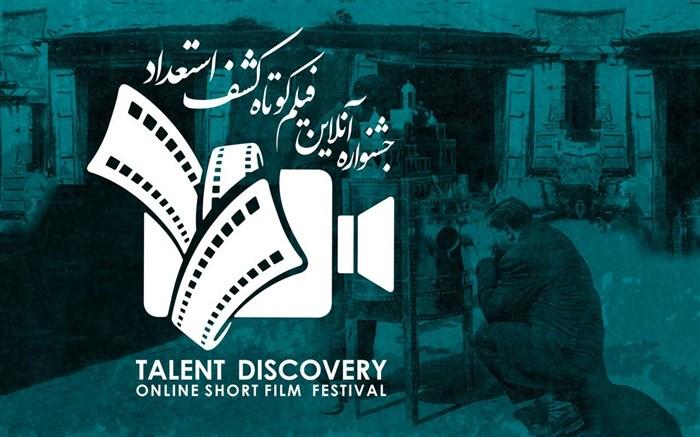 جشنواره فیلم آنلاین