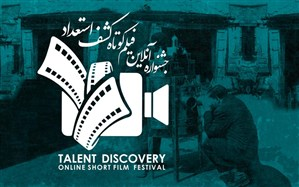 ثبتنام و حضور در «جشنواره آنلاین فیلم کوتاه کشف استعداد» رایگان شد