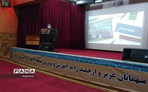 برگزاری جلسه معرفی طرح تابستانه مجازی اتحادیه انجمن اسلامی در منطقه 8