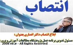 عبدالله انصاری مسئول تدوین برنامه عمل پژوهشگاه مطالعات آموزش و پرورش شد