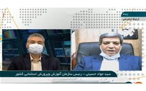 حسینی تشریح کرد: انجام تمهیدات لازم برای سنجش سلامت نوآموزان در ایام کرونا