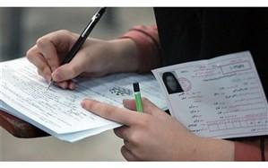 نحوه دریافت کارت ورود به جلسه آزمون ورودی مدارس استعدادهای درخشان اعلام شد